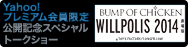 �uBUMP OF CHICKEN WILLPOLIS 2014�v�~Yahoo�I�v���~�A���i188�j