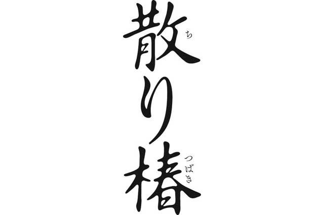 日比谷にて『散り椿』初日舞台挨拶 実施決定!!