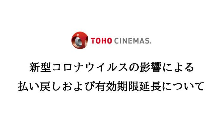 トーホー シネマズ 仙台 バイト