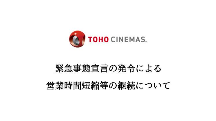 上映 館 世界 すばらしき