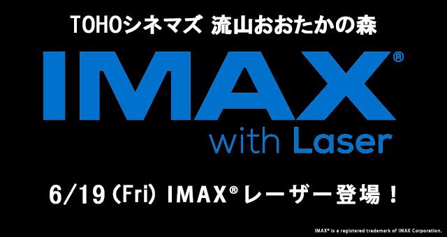 IMAXレーザー