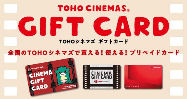 TOHOシネマズギフトカード