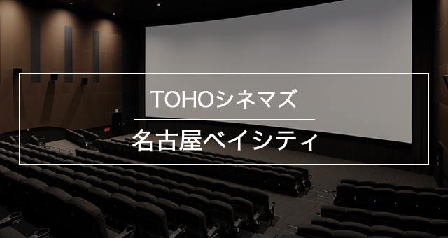 TOHOシネマズ名古屋ベイシティ