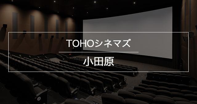 TOHOシネマズ小田原