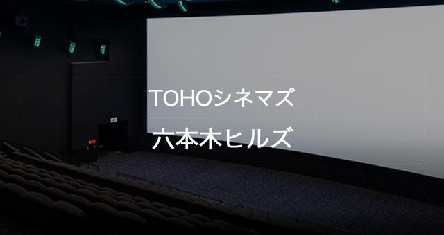 TOHOシネマズ 六本木ヒルズ:上映スケジュール || TOHOシネマズ