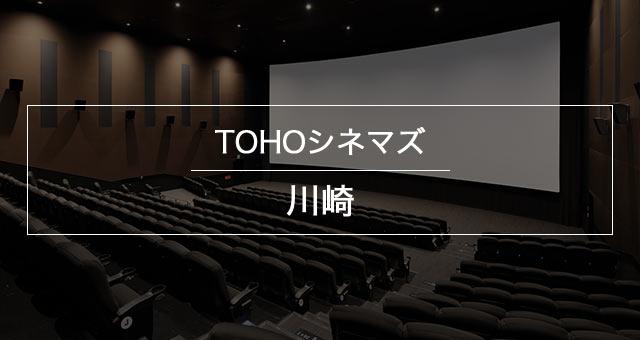 TOHOシネマズ川崎