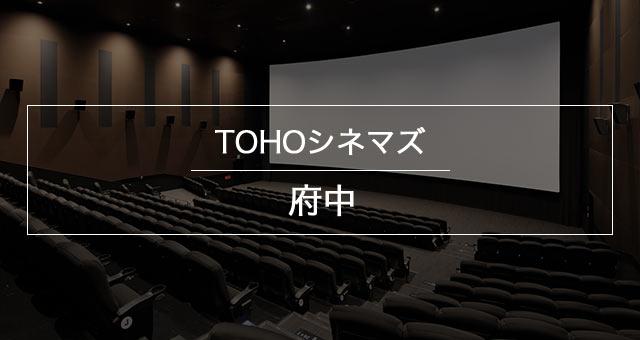 TOHOシネマズ 府中:上映スケジュール    TOHOシネマズ