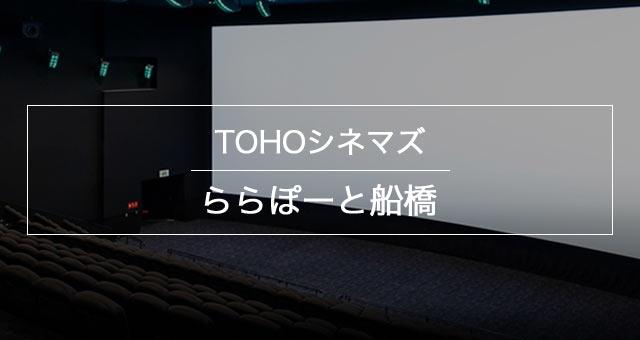TOHOシネマズ ららぽーと船橋:...