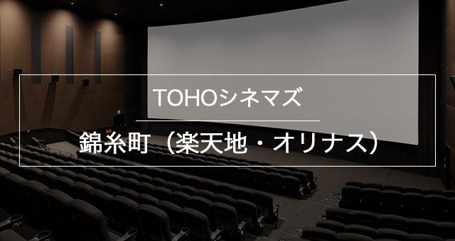 TOHOシネマズ錦糸町