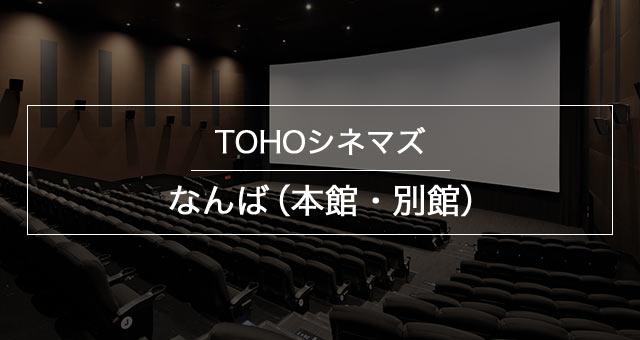 TOHOシネマズ なんば 本館・別館:上映スケジュール || TOHOシネマズ