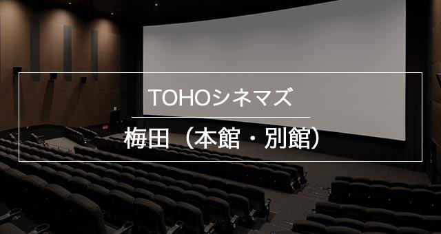 TOHOシネマズ 梅田 本館・別館:上映スケジュール || TOHOシネマズ