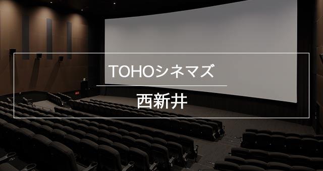 TOHOシネマズ西新井