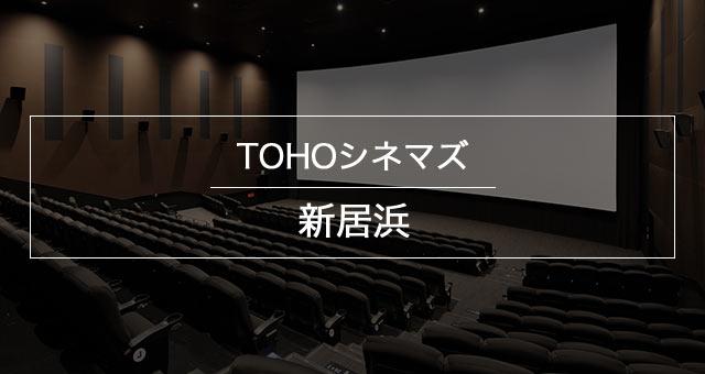 TOHOシネマズ新居浜