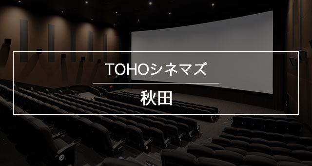 TOHOシネマズ秋田