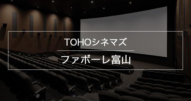 TOHOシネマズファボーレ富山