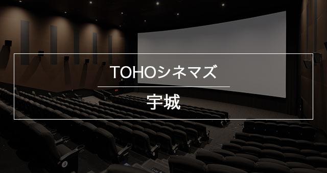 TOHOシネマズ宇城