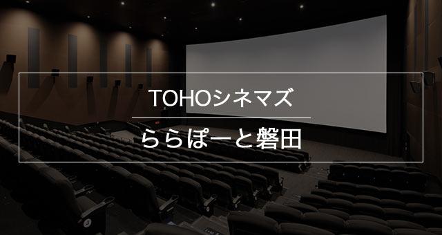 TOHOシネマズららぽーと磐田