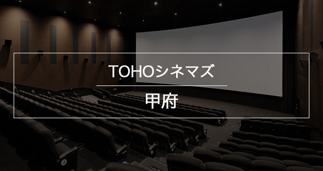 TOHOシネマズ甲府