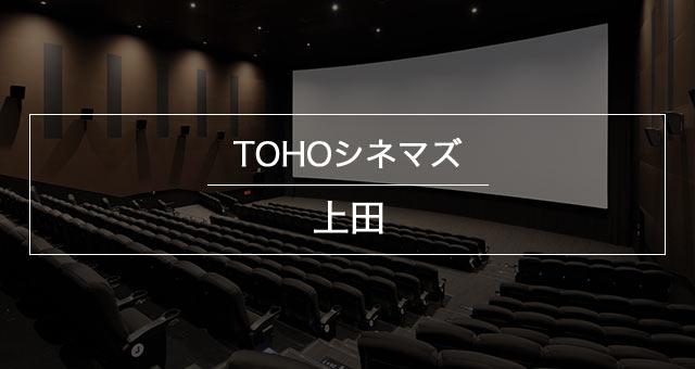 TOHOシネマズ上田