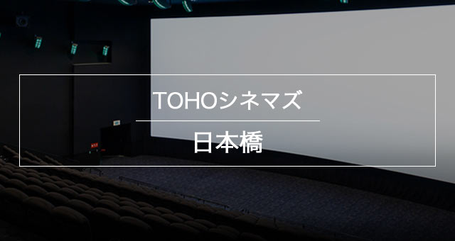 TOHOシネマズ日本橋
