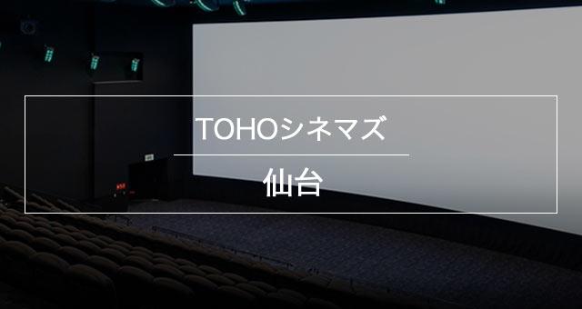 すみっこ ぐらし 映画 仙台