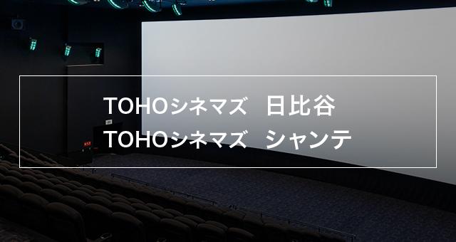 TOHOシネマズ日比谷/TOHOシネマズシャンテ