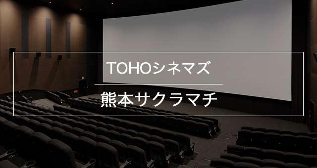 TOHOシネマズ熊本サクラマチ