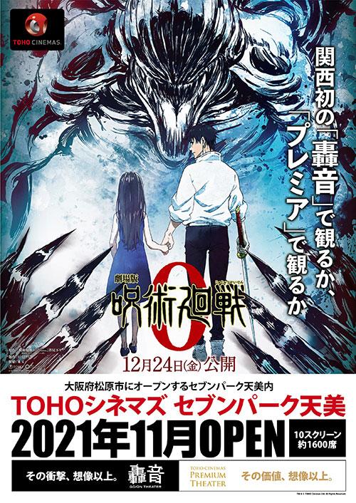 https://www.tohotheater.jp/news/content/kaisen.jpg