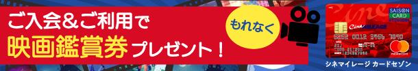 シネマイレージカードセゾン新規入会キャンペーン