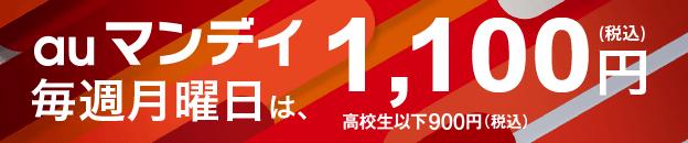 auマンデイ毎週月曜日は、1,100円